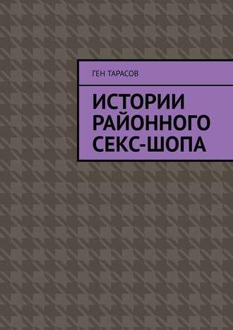 Ген Тарасов, Истории районного секс-шопа
