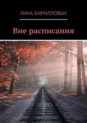 Лина Кирилловых, Вне расписания