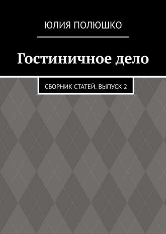 Юлия Полюшко, Гостиничноедело. Сборник статей. Выпуск2