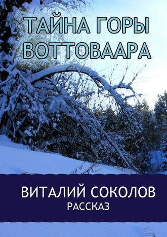 Виталий Соколов, Тайна горы Воттоваара