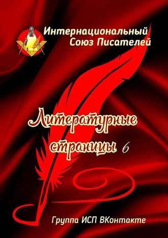 Валентина Спирина, Литературные страницы–6. Группа ИСП ВКонтакте