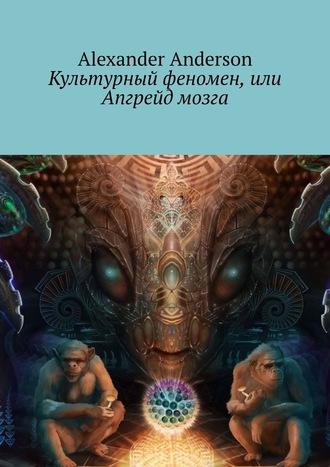 Alexander Anderson, Культурный феномен, или Апгрейд мозга