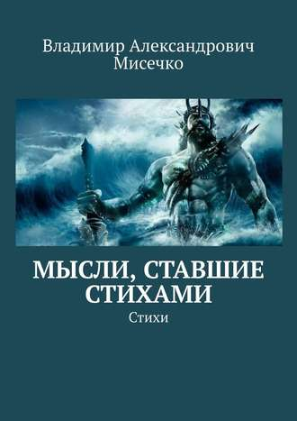 Владимир Мисечко, Мысли, ставшие стихами. Стихи