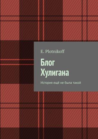 E. Plotnikoff, Блог Хулигана. История ещё не была такой