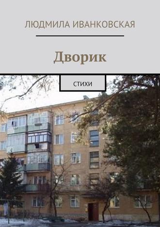 Людмила Иванковская, Дворик. Стихи