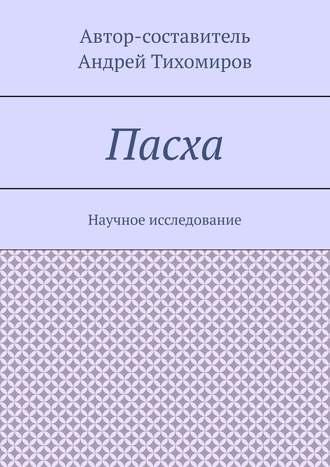 Андрей Тихомиров, Пасха. Научное исследование