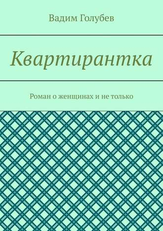 Вадим Голубев, Квартирантка. Роман оженщинах инетолько