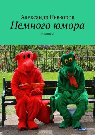 Александр Невзоров, Немного юмора. И сатиры