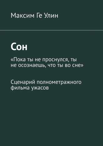 Максим Улин, Сон. Сценарий полнометражного фильма ужасов