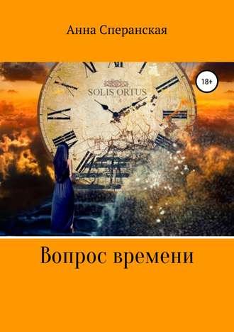 Анна Сперанская, Вопрос времени