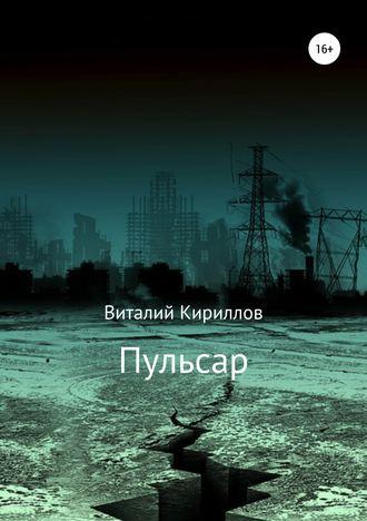 Виталий Кириллов, Пульсар