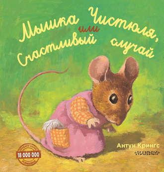 Антун Крингс, Мышка Чистюля, или Счастливый случай