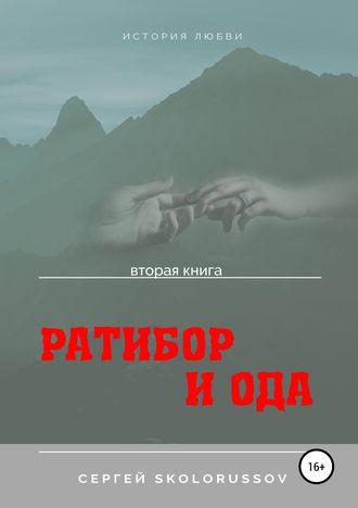 Сергей Skolorussov, Ратибор и Ода. Вторая книга