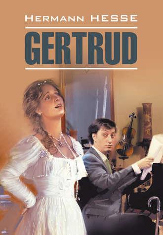 Hermann Hesse, Gertrud / Гертруда. Книга для чтения на немецком языке
