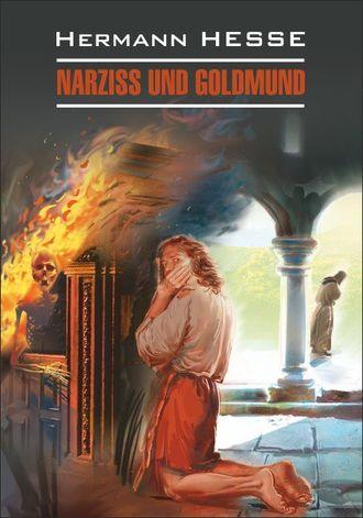Hermann Hesse, Narziss und Goldmund / Нарцисс и Гольдмунд. Книга для чтения на немецком языке