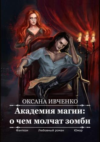 Оксана Ивченко, Академия магии: очем молчат зомби