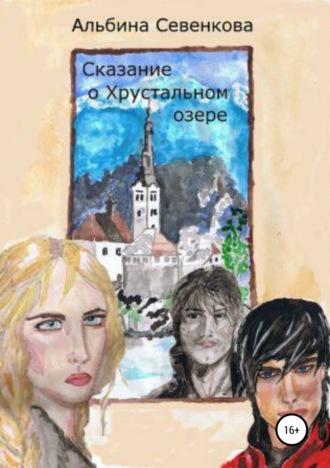 Альбина Севенкова, Сказание о Хрустальном озере