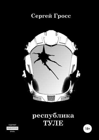 Сергей Гросс, Республика «Туле»