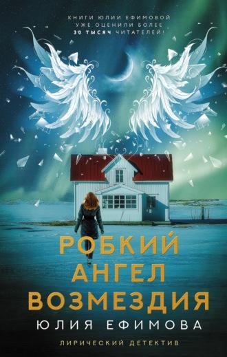 Юлия Ефимова, Робкий ангел возмездия