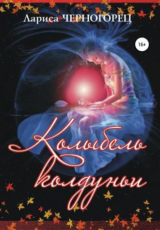 Лариса Черногорец, Колыбель Колдуньи