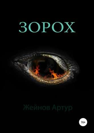 Артур Жейнов, Зорох