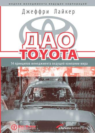 Джеффри Лайкер, Дао Toyota: 14 принципов менеджмента ведущей компании мира