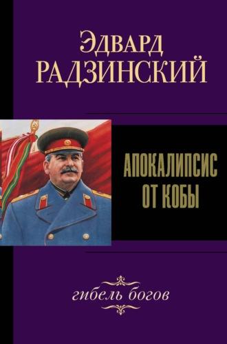 Эдвард Радзинский, Иосиф Сталин. Гибель богов