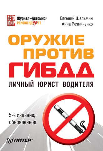 Анна Резниченко, Евгений Шельмин, Оружие против ГИБДД. Личный юрист водителя