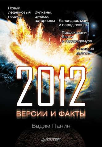 Вадим Панин, 2012 год. Версии и факты