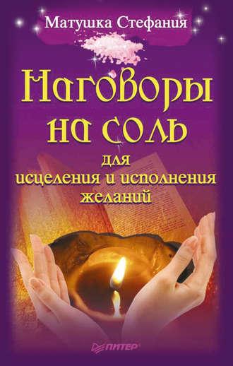 Матушка Стефания, Наговоры на соль для исцеления и исполнения желаний