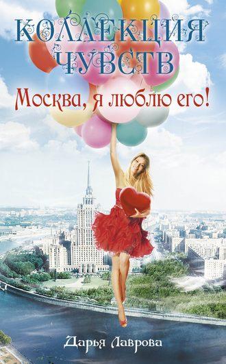 Дарья Лаврова, Москва, я люблю его!