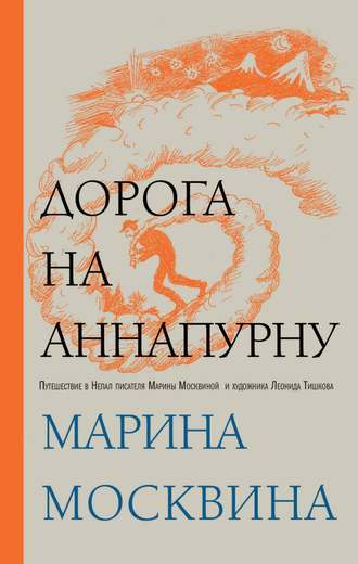 Марина Москвина, Дорога на Аннапурну