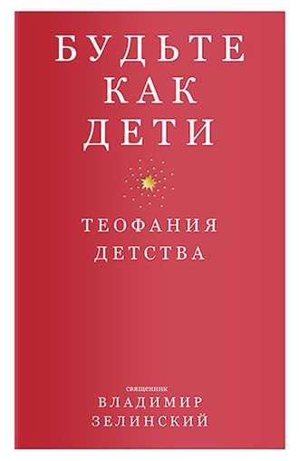Владимир Зелинский, Будьте как дети. Теофания детства