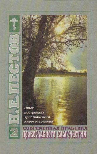 Николай Пестов, Современная практика православного благочестия. В 2-х томах. Том 2
