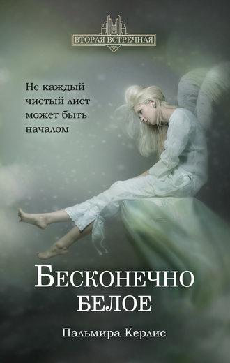 Пальмира Керлис, Бесконечно белое
