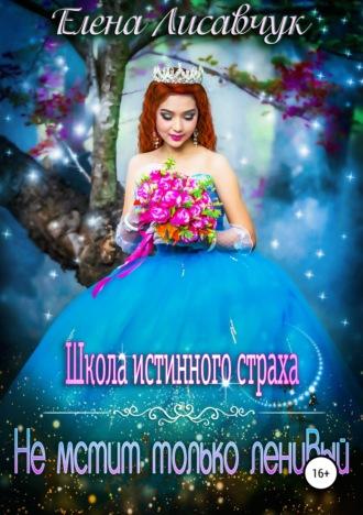 Елена Лисавчук, Школа истинного страха. Не мстит только ленивый