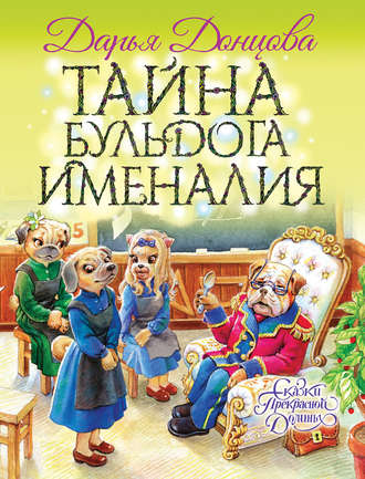 Дарья Донцова, Тайна бульдога Именалия