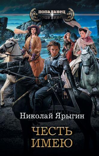 Николай Ярыгин, Честь имею