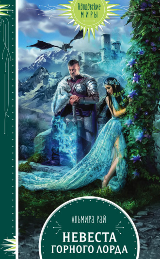 Альмира Рай, Невеста горного лорда