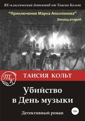 Таисия Кольт, Убийство в День музыки