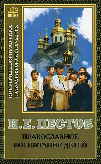 Николай Пестов, Православное воспитание детей