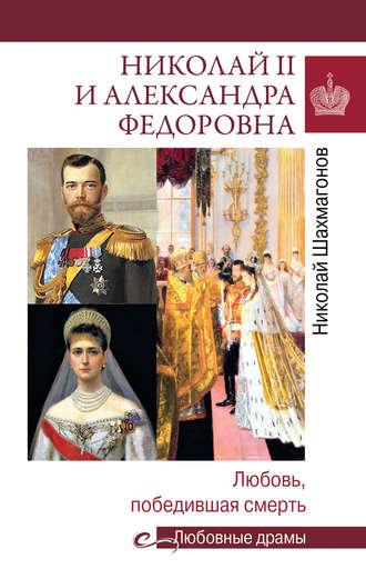 Николай Шахмагонов, Николай II и Александра Федоровна. Любовь, победившая смерть