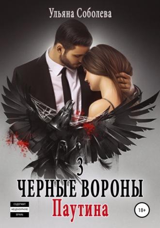 Ульяна Соболева, Черные вороны 3. Паутина