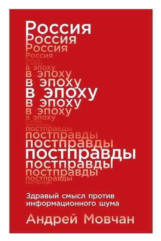 Андрей Мовчан, Россия в эпоху постправды