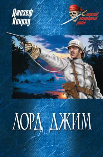 Джозеф Конрад, Лорд Джим (сборник)