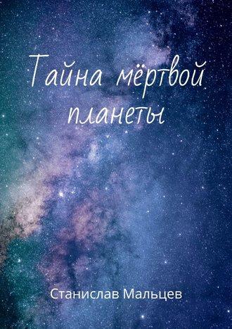 Станислав Мальцев, Тайна мёртвой планеты