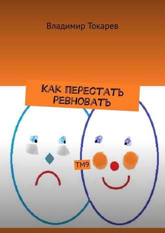 Владимир Токарев, Как перестать ревновать. ТМ9