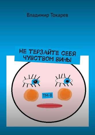 Владимир Токарев, Нетерзайте себя чувствомвины. ТМ-8