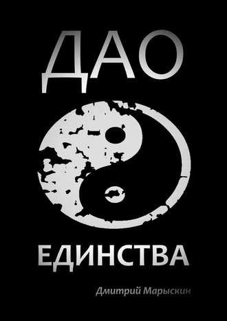 Дмитрий Марыскин, Дао Единства