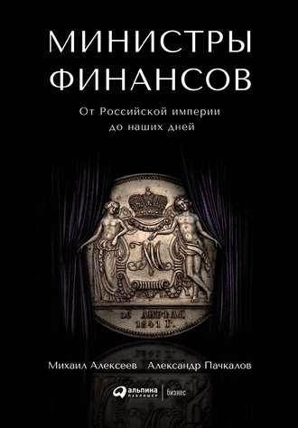 Александр Пачкалов, Михаил Алексеев, Министры финансов